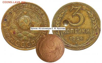 пробные три копейки 1924 года (алюминиевая бронза) - 3 копейки 1924 в бронзе