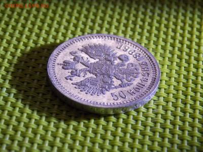 50 копеек 1896 г - DSCN9604.JPG