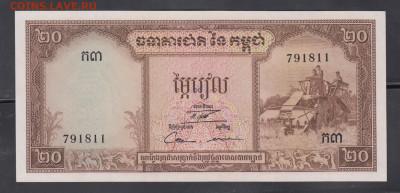 Камбоджа 1969-72 20 риэлей пресс до 15 01 - 147