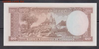 Камбоджа 1969-72 20 риэлей пресс до 15 01 - 147а