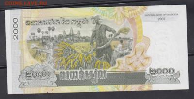 Камбоджа 2007 2000р пресс до 15 01 - 148а