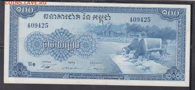 Камбоджа 1970 100 р пресс до 15 01 - 149