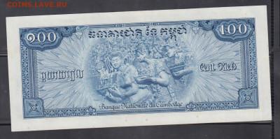 Камбоджа 1970 100 р пресс до 15 01 - 149а