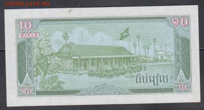 Камбоджа 1987 10 риелей пресс до 15 01 - 150а