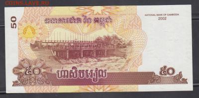 Камбоджа 2002 50 р пресс до 15 01 - 152