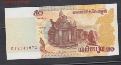 Камбоджа 2002 50 р пресс до 15 01 - 152а