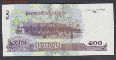 Камбоджа 2001 100р пресс до 15 01 - 153а
