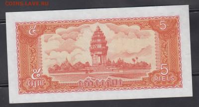 Камбоджа 1987 5 риелей пресс до 15 01 - 154а