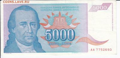 ЮГОСЛАВИЯ - 5 000 динаров 1994 г. до 15.01 в 22.00 - IMG_20200109_0013