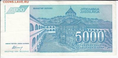 ЮГОСЛАВИЯ - 5 000 динаров 1994 г. до 15.01 в 22.00 - IMG_20200109_0009