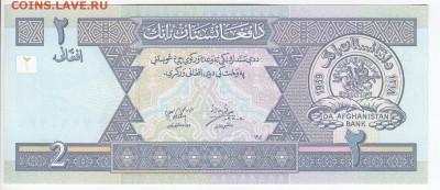 АФГАНИСТАН - 2 афгани 2002 г. пресс до 15.01 в 22.00 - IMG_20200109_0015
