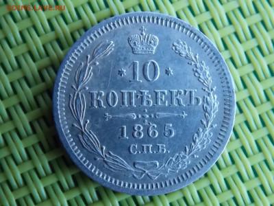 10 копеек1865 - DSCN9727.JPG