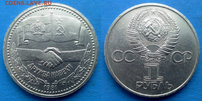 1 рубль 1981 года Дружба навеки до 16.01 - дружба навеки