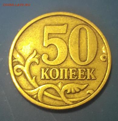 50 копеек 1999 г.СП до 16.01.20 - 20200110_141559