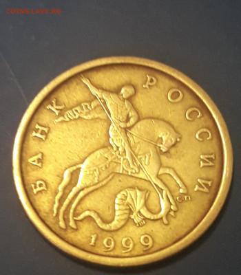 50 копеек 1999 г.СП до 16.01.20 - 20200110_141538