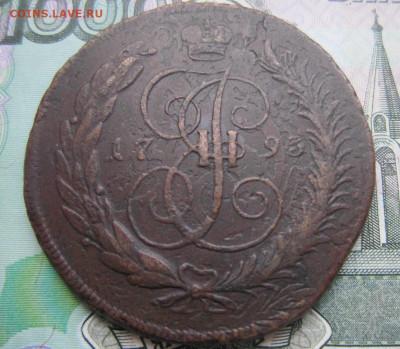 "5 копеек 1793 ЕМ ""Павловский перечекан"" СПМД. - 1793 1"