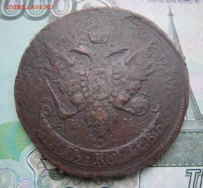 "5 копеек 1793 ЕМ ""Павловский перечекан"" СПМД. - 1793"