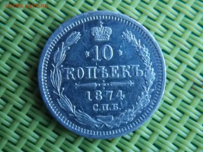 10 копеек 1874 - DSCN9785.JPG