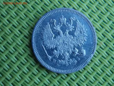 10 копеек 1874 - DSCN9793.JPG