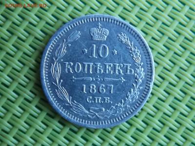 10 копеек 1867 - DSCN9804.JPG