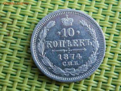 10 копеек 1874 - DSCN9820.JPG
