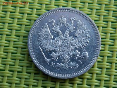 10 копеек 1874 - DSCN9813.JPG