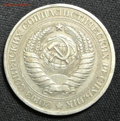 Рубль 1978 года с 200 руб. до  17-01-2020 в 22-00 - DSC_1889.JPG
