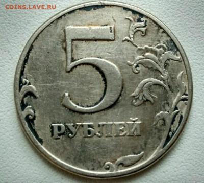 5 рублей 1997 спмд (покрытие монеты,оголенный гурт) - IMG_20200111_140237