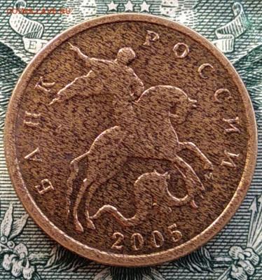10 копеек 2005 м покрытие монеты... - IMG_20190215_143631