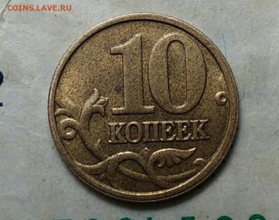 10 копеек 2005 м покрытие монеты... - IMG_20190425_211127