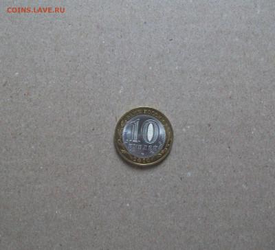 10 рублей Пермский край из оборота до 16.01.20 - DSCF7663.JPG