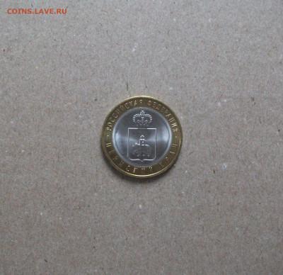 10 рублей Пермский край из оборота до 16.01.20 - DSCF7658.JPG