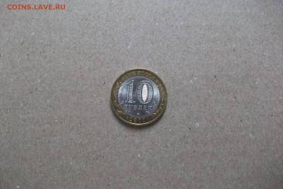 10 рублей Пермский край из оборота до 16.01.20 - DSCF7659.JPG