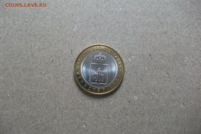 10 рублей Пермский край из оборота до 16.01.20 - DSCF7661.JPG