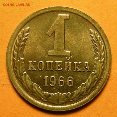 """Нечастая 1 копейка 1966, """"с остями"""" UNC -- 18.01.20. - DSCN6878.JPG"""
