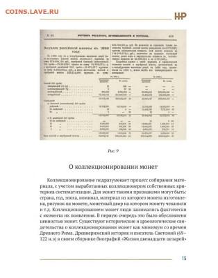 """Каталог """"Золотые монеты периода правления Николая II"""", фикс - 15.JPG"""