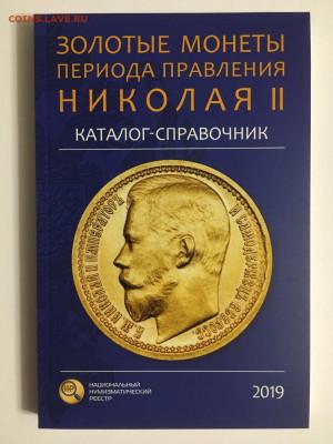 """Каталог """"Золотые монеты периода правления Николая II"""", фикс - обложка"""
