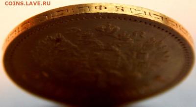 5 рублей 1900 года (ФЗ), до 15 января 21:00 МСК - 05.JPG