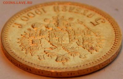 5 рублей 1900 года (ФЗ), до 15 января 21:00 МСК - 03.JPG