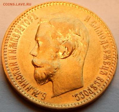 5 рублей 1900 года (ФЗ), до 15 января 21:00 МСК - 02.JPG