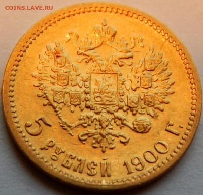 5 рублей 1900 года (ФЗ), до 15 января 21:00 МСК - 01.JPG