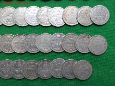 10 копеек - лот из 53 билонов (F-XF) - DSC08212.JPG