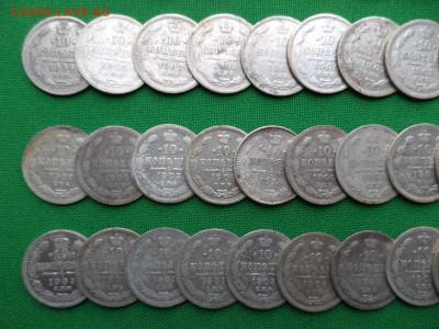 10 копеек - лот из 53 билонов (F-XF) - DSC08209.JPG
