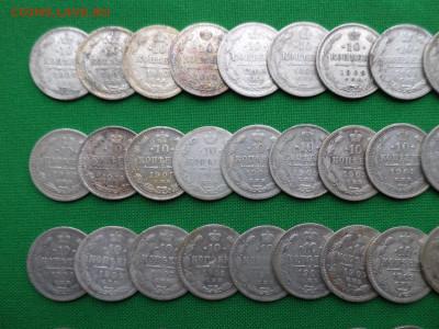 10 копеек - лот из 53 билонов (F-XF) - DSC08205.JPG