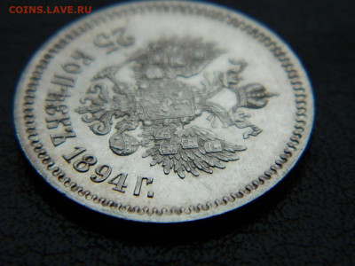 25 копеек 1894 г до 22:00 20.01.2020г - DSCN4667