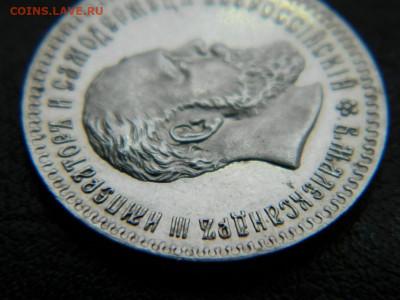 25 копеек 1894 г до 22:00 20.01.2020г - DSCN4664