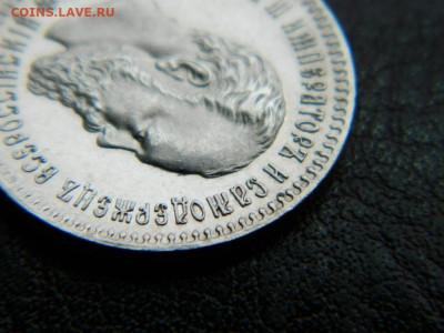 25 копеек 1894 г до 22:00 20.01.2020г - DSCN4662