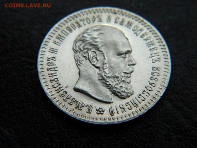 25 копеек 1894 г до 22:00 20.01.2020г - DSCN4660