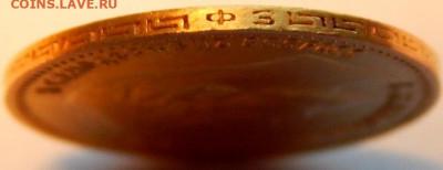 5 рублей 1901 года (ФЗ), до 15 января 21:50 МСК - 05.JPG