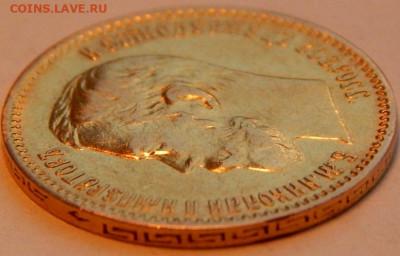 5 рублей 1901 года (ФЗ), до 15 января 21:50 МСК - 04.JPG